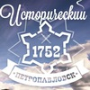Исторический Петропавловск | История Археология