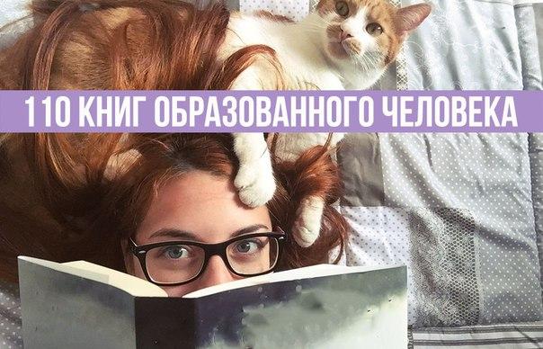 Что почитать 110 книг образованного человека