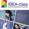 IDEA-class Обучаем и Создаем СТИЛЬНЫЕ ОБРАЗЫ