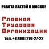 Главная трудовая организация работа в Москве