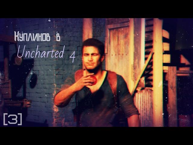 Куплинов в Uncharted 4 ∠( ᐛ 」∠)_ [3]