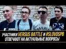 Участники Versus Battle и SlovoSpb отвечают на актуальные вопросы