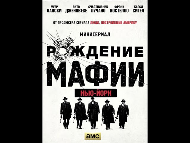 Рождение мафии Нью Йорк (The Making of the Mob: New York) трейлер