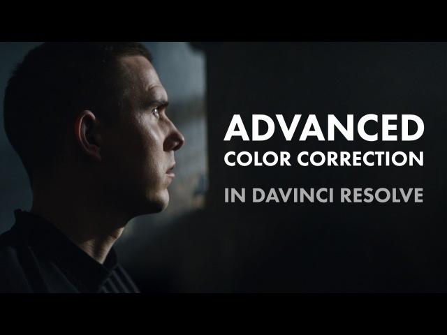 Advanced Color Correction in DaVinci Resolve
