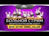БОЛЬНОЙ СТРИМ. Лечиться в рандоме будут Jove, AKTEP и Angel_Killer.