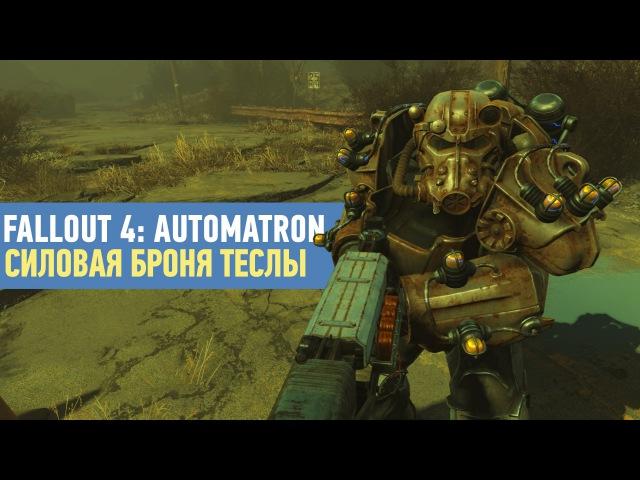 Силовая броня ТЕСЛЫ | Fallout 4: AUTOMATRON