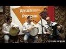 Осетинская гармонь. Кавказские мелодии.