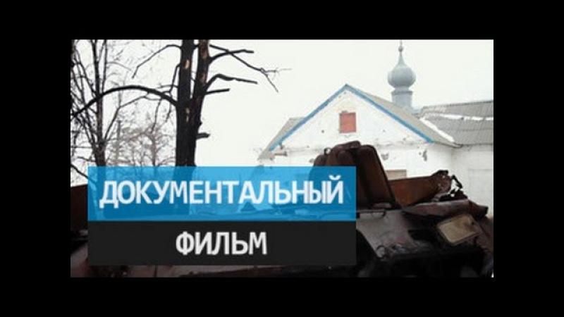 Гонение. Документальный фильм Аркадия Мамонтова