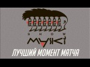 Маски-шоу - Лучший момент матча