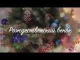 DIY ❄ РОЖДЕСТВЕНСКИЙ ВЕНОК своими руками ❄ Christmas Wreath ❄