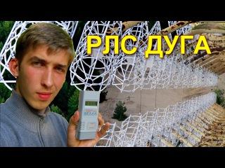 Мега сооружение советского времени РЛС ДУГА