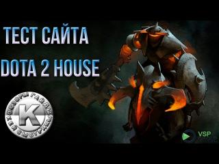 Обзор сайта Dota 2 House