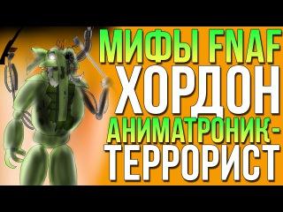 МИФЫ FNAF - ХОРДОН!