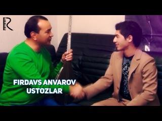 Firdavs Anvarov - Ustozlar | Фирдавс Анваров - Устозлар