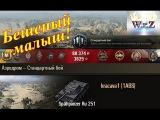 Spähpanzer Ru 251 Бешеный малыш! Аэродром World of Tanks 0.9.15.1