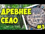 Экспедиция в поисках монет в старинном селе, часть 1