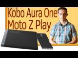 СН. новости  Kobo Aura One, Apple Watch 2, Moto Z Play,Huawei Mate 9