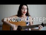 Ларин - #КОЛЯХЕЙТЕР (by Lina Light)