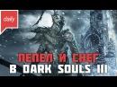 Игровые новости GOHA daily 25 08 2016 Dark Souls 3 Lost Ark Battlefield 1