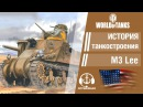 World of Tanks История американского танкостроения Средний танк M3 Lee