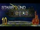 Starbound - Leaving Orbit [Стрим] #10 Секреты Апексов. Машинка, животные и колония.