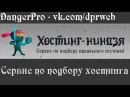 DangerPro - Сервис по подбору хостинга