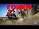 ГТА 5 ГОНКИ НА ГОРНЫХ МОТОЦИКЛАХ ★ GTA 5 RACE TO THE MINING MOTORCYCLES