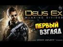Пролог Deus Ex: Mankind Divided ► События в Deus Ex: Human Revolution [60 fps]