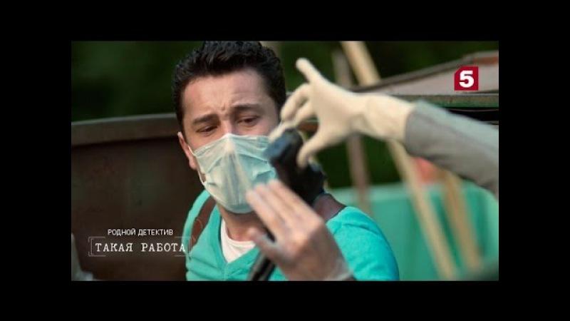 Детективный сериал Такая работа - Сезон 3 - 7 серия «Благими и не очень намерениями»