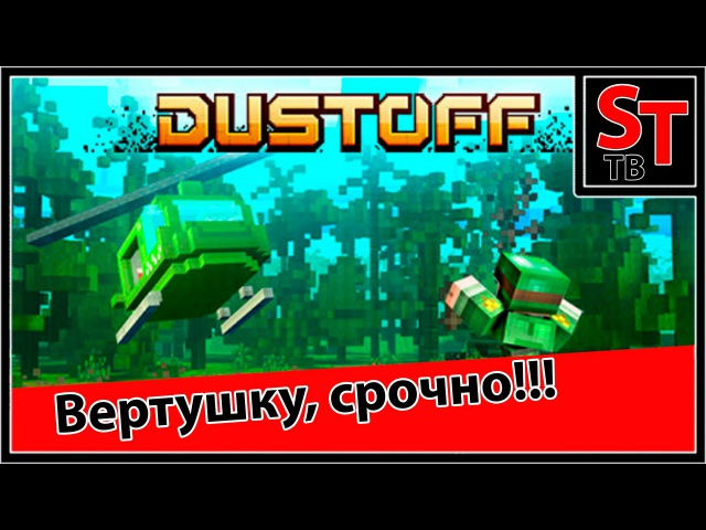 Dustoff Heli Rescue (Обзор)