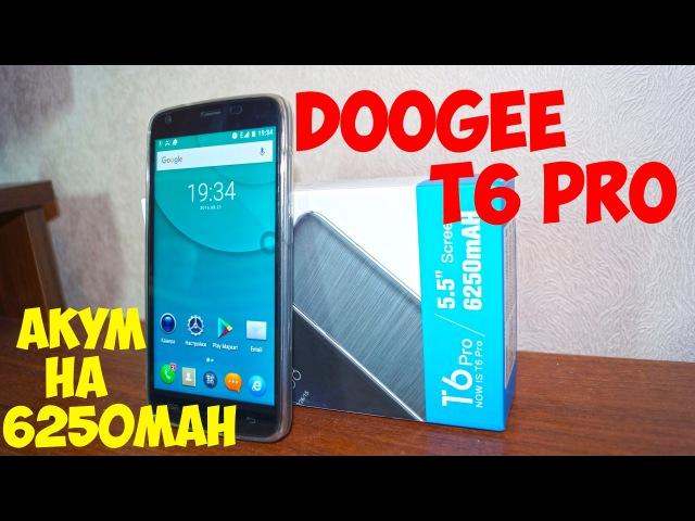 DOOGEE T6 Pro с батареей на 6250mAh (Распаковка и первое впечатление) [Посылка из КИТАЯ]