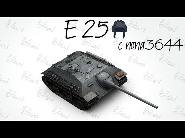 E 25 [World of Tanks Blitz] с nona3644