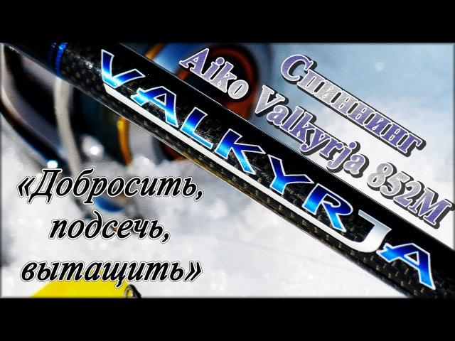 Спиннинг Aiko Valkyrja 852M - Добросить, подсечь, вытащить