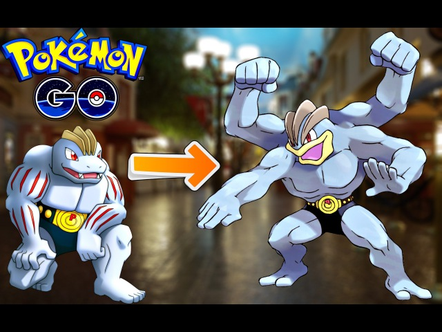 Pokemon Go / Покемон Го ► Эволюция Machoke ◓ Machamp ► 64