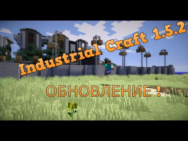 СТРИМ MCskill - Обсуждаем обновление Industrial 1.5.2 ! ViceCraft