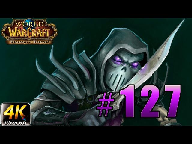 World of Warcraft - Warlords of Draenor - Изучение Таладора Аеда Ясная Заря 127