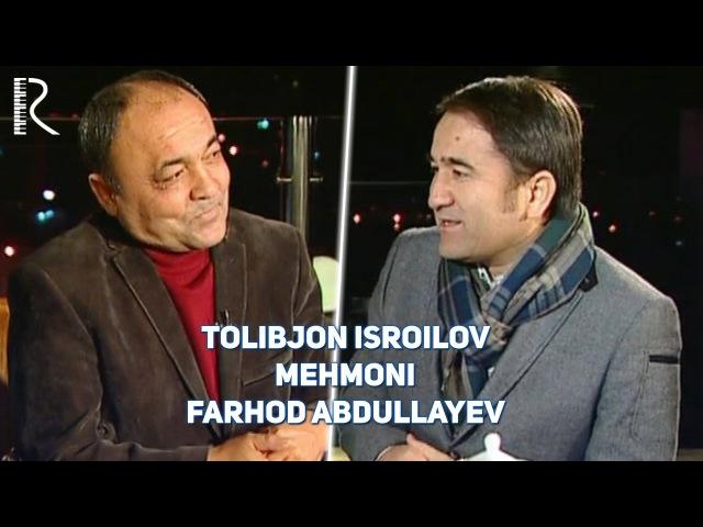Tolibjon Isroilov mehmoni - Farhod Abdullayev   Толибжон Исроилов мехмони - Фарход Абдуллаев
