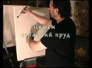 Заросший пруд научиться рисовать маслом, уроки живописи для начинающих в Москве