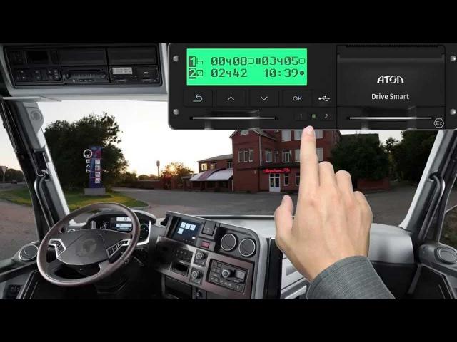 Как пользоваться тахографом двум водителям