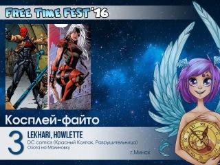 078 Free Time Fest   2016 Косплей файто 3   Lekhari, Howlette   DC comics Красный Колпак, Разрушител