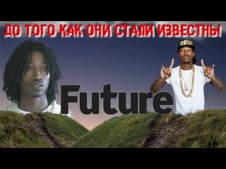 Future - До Того Как Он Стал Известным