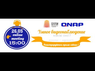 Умное IP - видеонаблюдение Qnap