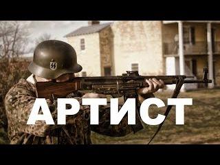 Новый военный боевик 2016 - Артист - Русские фильмы про войну и разведчиков , боевик - Мир Кино
