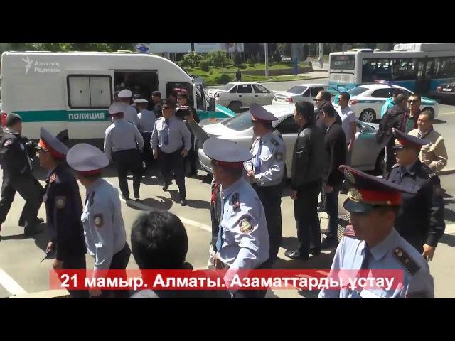 Митинг в Алматы Митинг21 шалкет жерсатылмасын