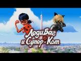 Леди Баг и Супер кот   1 серия   Непогода