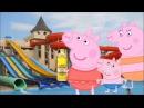 Свинка Пеппа   с семьей в аквапарке! Свинка Пеппа. Новые Серии на русском языке. Peppa Pig.