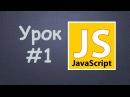 Уроки JavaScript Урок №1 - Вступление