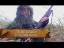 Охота на уток!Павел Салаш-открытие охоты на уток!Мой новый клип на авторскую песню!
