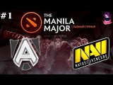 Alliance vs NaVi #1 The Manila Major Lan Dota 2