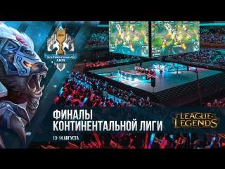 Приходи на Финалы Континентальной лиги в Москве 13–14 августа!